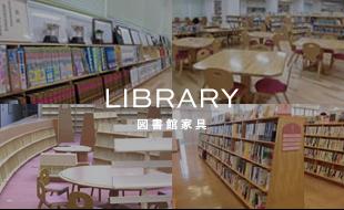 図書館家具
