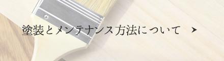 塗装とメンテナンス方法について
