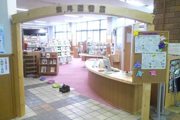生月図書館