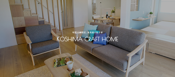 不動産事業部HP【KOSHIMA CRAFT HOME】 OPEN