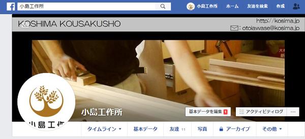 小島工作所facebook