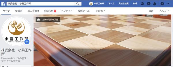 ブログ更新:公式facebookのご案内