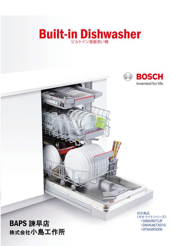 【BOSCH】食器洗い機って、こんなに便利!!